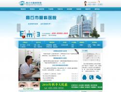 商丘眼科网站