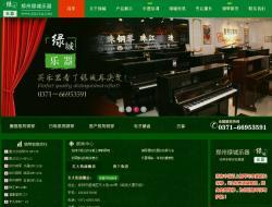 郑州绿城乐器