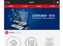 科技类公司手机网站